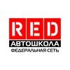 Федеральная сеть автошкол «RED»
