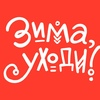Зима, УХОДИ!!! | 27 февраля | Грибоедов