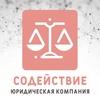 Юридическая компания «Содействие»