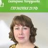 Ekaterina Petrushova