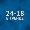 В ТРЕНДЕ Садовод 24-18 (носки, колготки, джинсы)