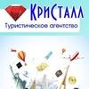 Турагентство КриСталл | Нижний Новгород