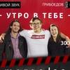 10/04 | УТРО В ТЕБЕ & margoJee | Санкт-Петербург