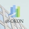 46 Окон