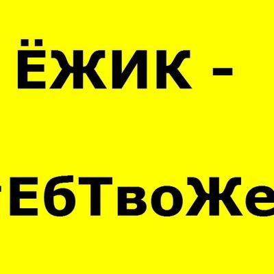 Елена Ту-Чернозубова