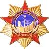 Трудовая доблесть России. Резервы Человечества