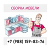 Сборка мебели Сочи | Кухни, Шкафы-купе, Гостиные