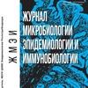 Журнал Микробиологии, Эпидемиологии и Иммунобиол