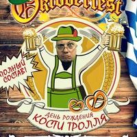 ДОП: 15.10 - ОРКЕСТРЪ ТРОЛЛЯ - Oktoberfest part