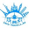 Info-travels-Обзоры лучших мест мира для туризма