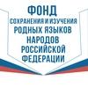 Фонд сохранения и изучения родных языков народов