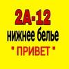 Таня Чан 2А-12