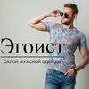 ЭГОИСТ мужская одежда Волгоград|Волжский