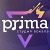 Prima School | Школа музыки