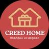 Creed Home   Все для дома