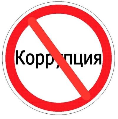 Антикоррупционный Комитет, Орёл