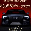 Выкуп Авто23