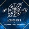 Академия  Астрологии Елены Выборновой