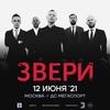 Звери / Москва, 2021