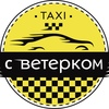 Такси Ветерок Крым | Ялта | Алушта | Симферополь