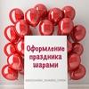 """Гелиевые шары ОМСК """"АбаШАРИК"""""""