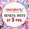 Фото печать | Пермь | Акварель-М