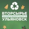Вторсырье на благотворительность Ульяновск