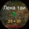 Лена Таи 22-21