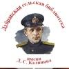Дубравская сельская библиотека им. Д.С.Калинина