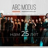 Модельная школа и агентство ABC MODUS