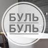 Сантехника Буль-Буль   Ижевск
