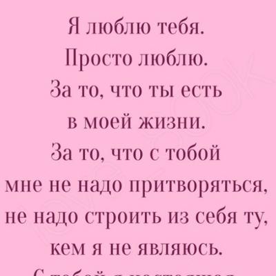 Лена Милая