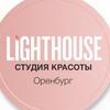 LIGHTHOUSE -  студия красоты Оренбург