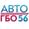 Авто ГБО 56 Газовое оборудование Оренбург