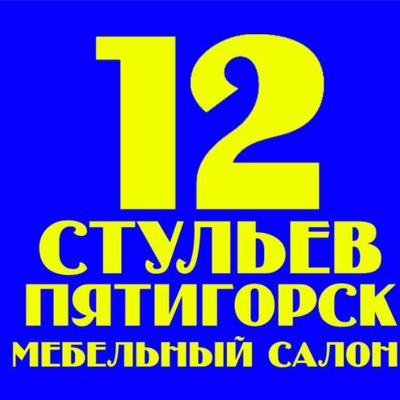 Двенадцать Стульев, Пятигорск