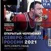 WPC/WPA Санкт-Петербург