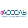 Стоматология АССОЛЬ  Нижний Новгород