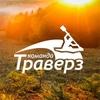 Траверз - туристы Ижевска и Удмуртии