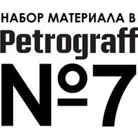 ПётрГраф