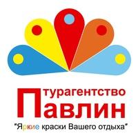 ПАВЛИН — автобусные туры по России