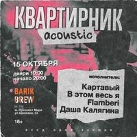 КВАРТИРНИК. Acoustic | 15.10, МСК, BARIK BREW
