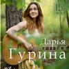 Дарья Гурина Квартирный концерт Петербург 15 мая