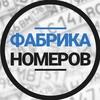 Фабрика Дубликатов Гос Номеров