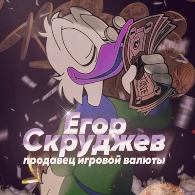 Егор Скруджев, Москва