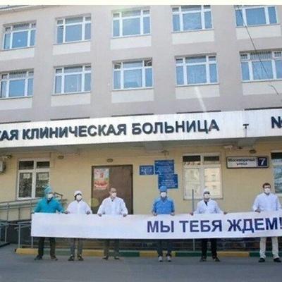 Психиатрическая Лечебница, Москва