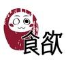 Shokuyoku 食欲