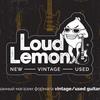 Loud Lemon | магазин гитар и мастерская