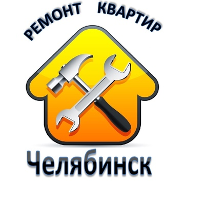 Юрий Ремонтквартир, Челябинск