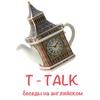 T - talk / беседы на английском