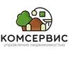 """ООО """"Коммунальный Сервис"""""""